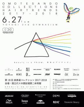 6月27日「表参道コレクション」at.国立代々木第二体育館 出演決定⭐︎