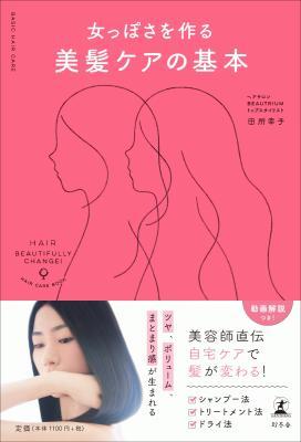 田所幸子 著「女っぽさをつくる美髪ケアの基本」幻冬舎より発売