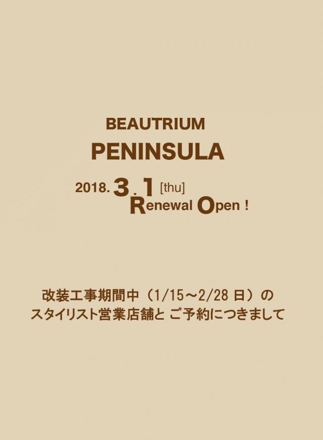 PENINSULA 店 改装工事期間中のスタイリスト営業店舗とご予約につきまして