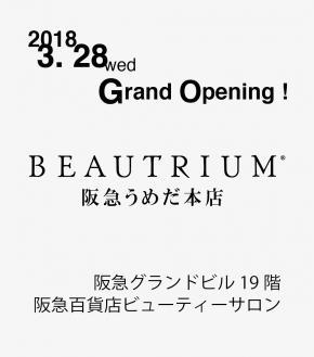 阪急グランドビル19階に新店舗「BEAUTRIUM 阪急うめだ本店」をオープンします