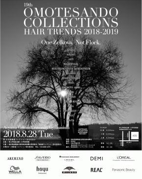 「表参道コレクション2018-2019」