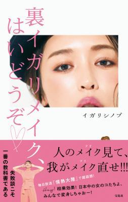 宝島社「裏イガリメイク、はいどうぞ」10月25日発売