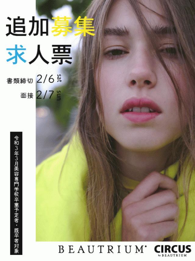 【RECRUIT】新卒採用・中途採用
