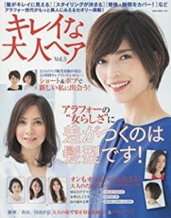 『キレイな大人のヘアカタログ』 撮影 前田・小林