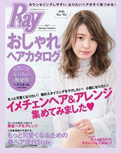 Ray別冊ヘアカタログ 伊東