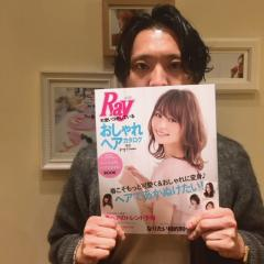 Ray おしゃれヘアカタログ 伊東