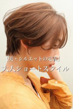 【美・シルエットの定義】綺麗なショートカット〜野川涼太〜