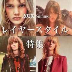 2020 Summer トレンドはレイヤースタイル〜野川涼太〜