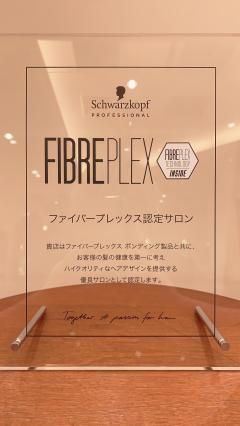 夏は明るく透明感のあるカラーに! 〜FIBRE PLEX〜