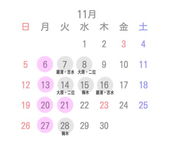 2017年11月.jpg