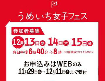 うめいち20171214.jpg