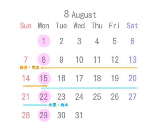 8月夏休み.jpg