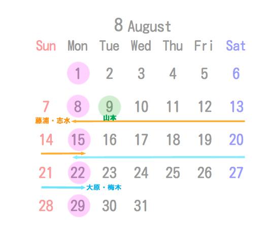 8月夏休み_edited-1.jpg