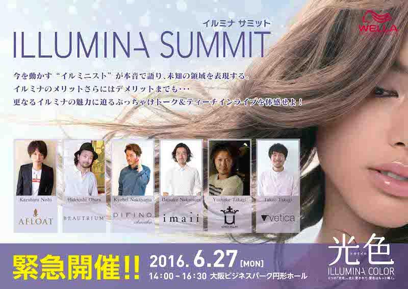 ILLUMINA_フライヤー_0520 Final-1.jpg