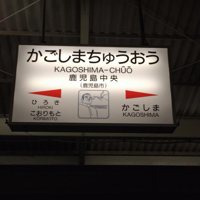 鹿児島中央.JPG