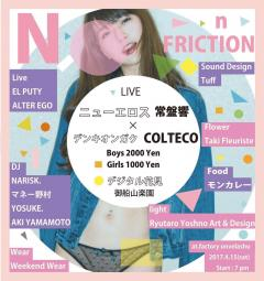 『NON FRICTION vol.2』