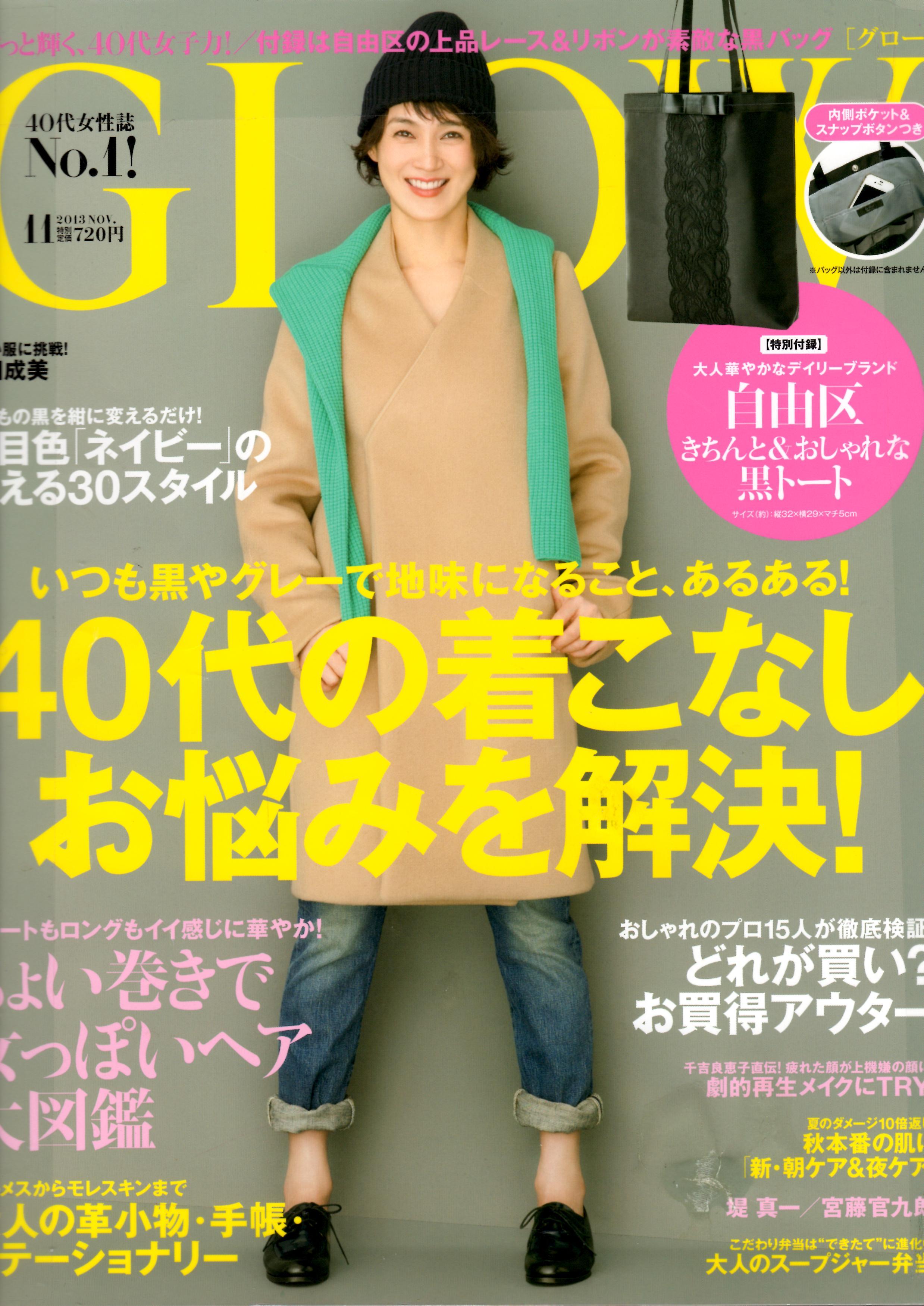 GLOW 11 表紙.jpg