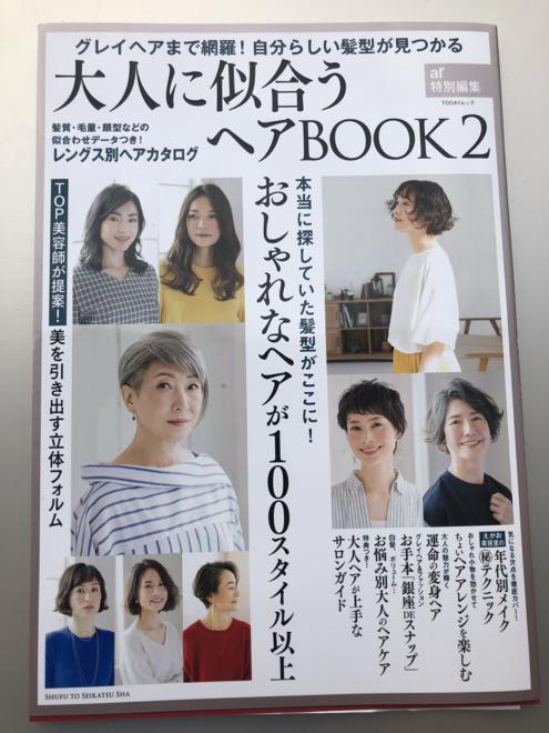 大人に似合うヘアBOOK2 | GINZA/銀座店 | BLOG/ブログ|BEAUTRIUM ...