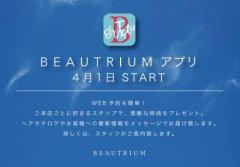 BEAUTRIUMアプリSTART!!