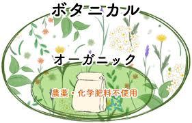 ボタニカとオーガニック.jpg