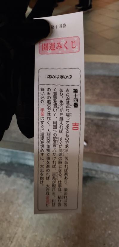 20190109_205451のコピー.jpg