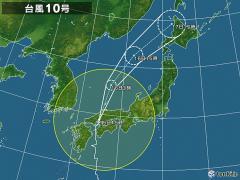 台風10号 の影響により早めに営業終了いたします