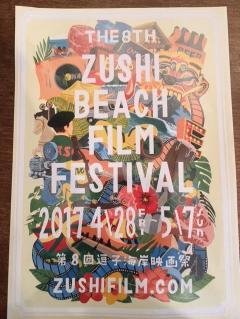 逗子映画祭