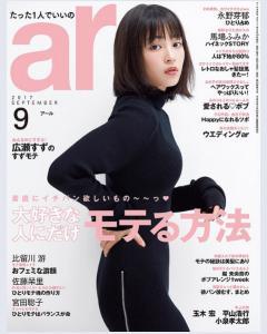 ar 9月号 発売中 ♡ 林あさこ