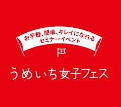 うめいち女子フェス♡明日から受付開始〜!!