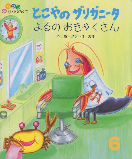 三田ママ-1.png