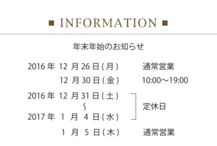 年末年始お知らせblog.jpg
