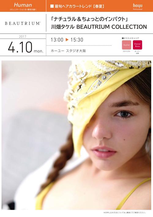 2017_04_10kawabataseminar1.jpg