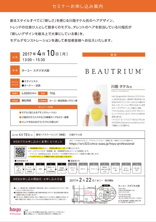 2017_04_10kawabataseminar2.jpg