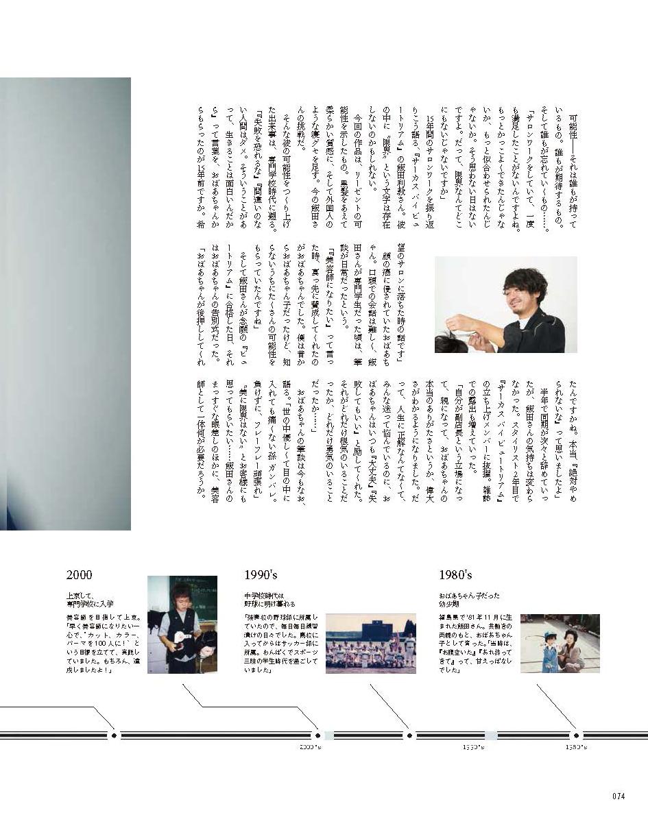 ryo_mp_03_p072-075_ページ_3.jpg