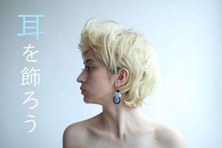 耳を飾ろう BEAUTRIUM的ピアスに合うスタイル