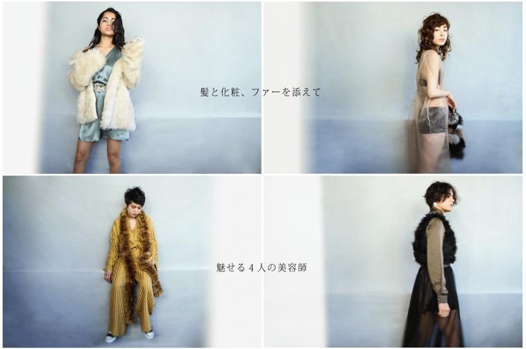 〜 urban × nostalgic 〜 東京BEAUTRIUMが作る 今を感じるHair&Make企画