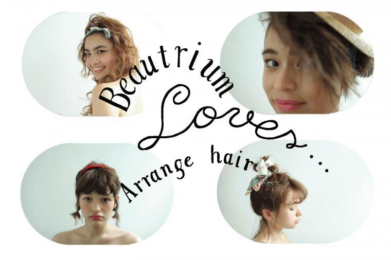 For all girls  BEAUTRIUM Loves,,,   夏の始まり、 女性に向けてのHair arrange企画
