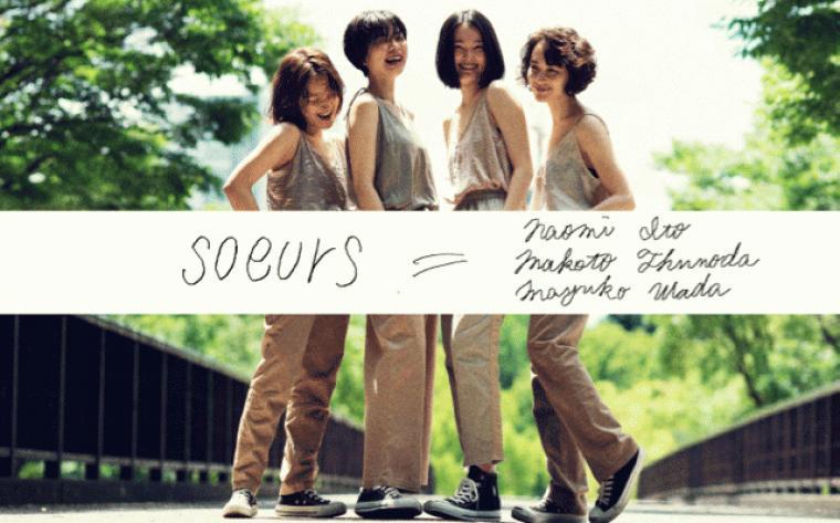 〜sœurs〜 BEAUTRIUM×CIRCUSによるナチュラルで旬なスタイル ロケシューティング