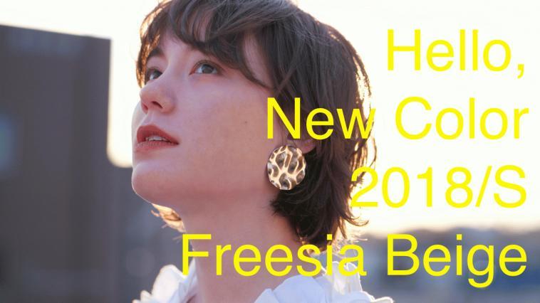 春のヘアカラー 新色 Freesia Beige(フリージアベージュ)