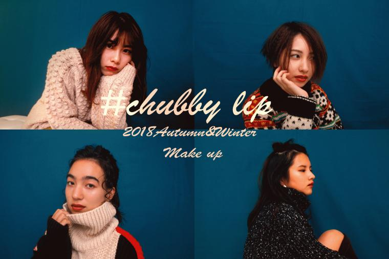 2018Autumn&Winter makeup #chubby lip