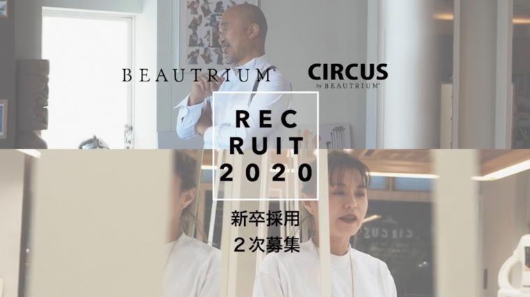 BEAUTRIUM RECRUIT 2020 新卒採用2次募集