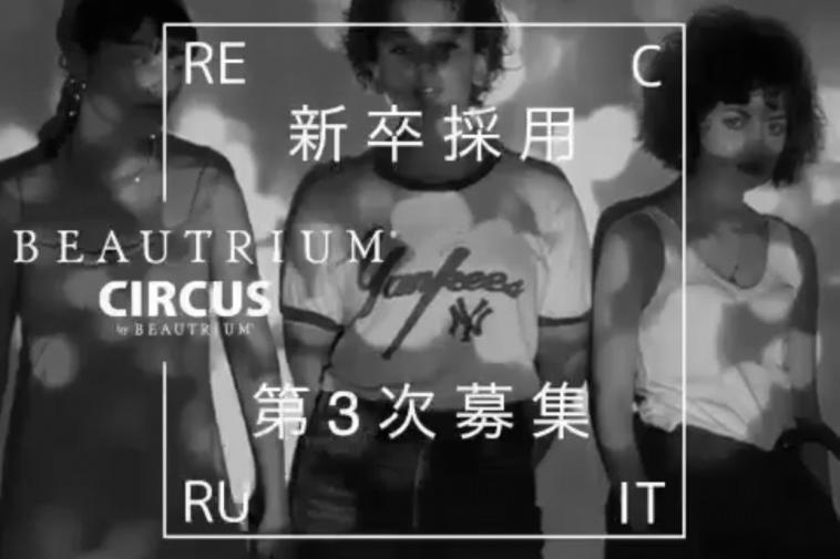 BEAUTRIUM.CIRCUS RECRUIT 2020 新卒採用3次募集