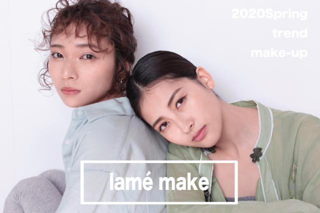 2020Spring Trend Make-up    #lamé make
