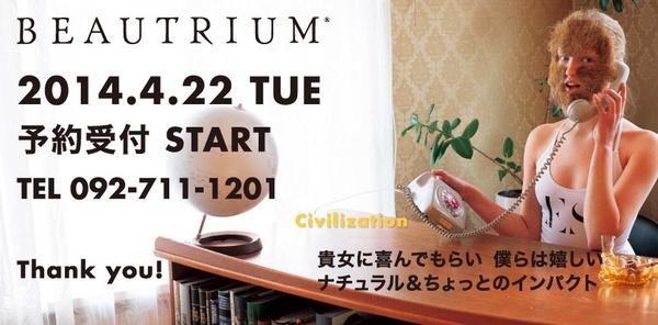 beautrium_fukuoka_tel.jpg