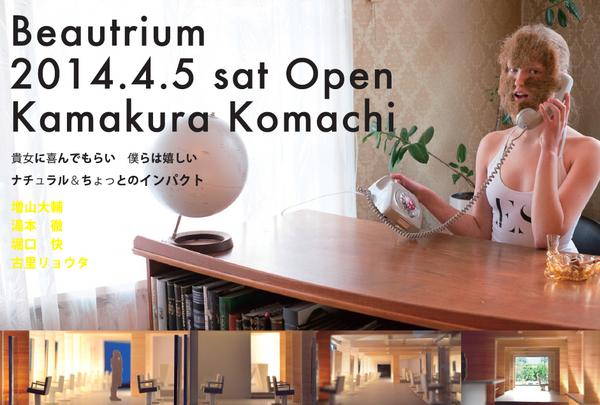 beautrium_kamakura komachi_open.jpg