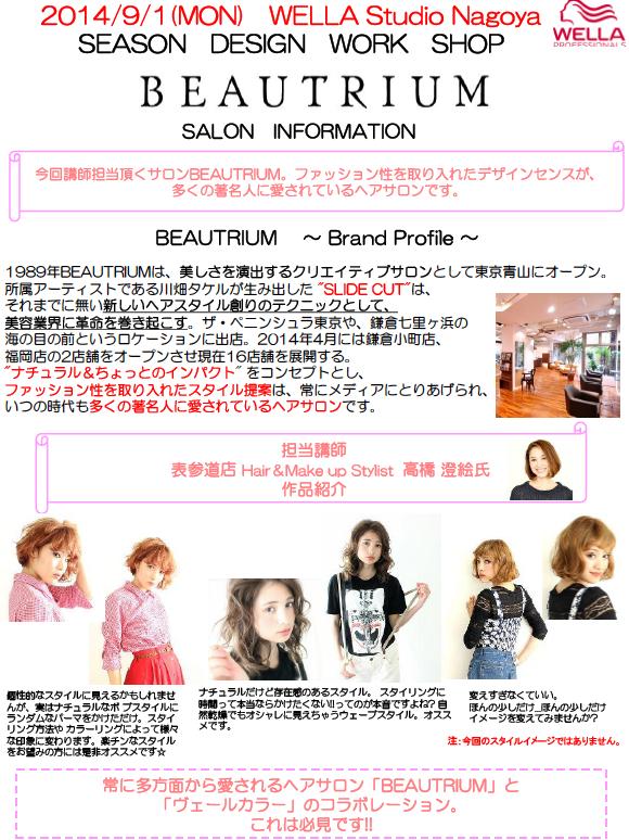 wella_beautrium_takahashi sumie_2.jpg
