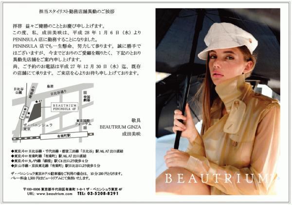 narita misaki_beautrium_info_151108.jpg