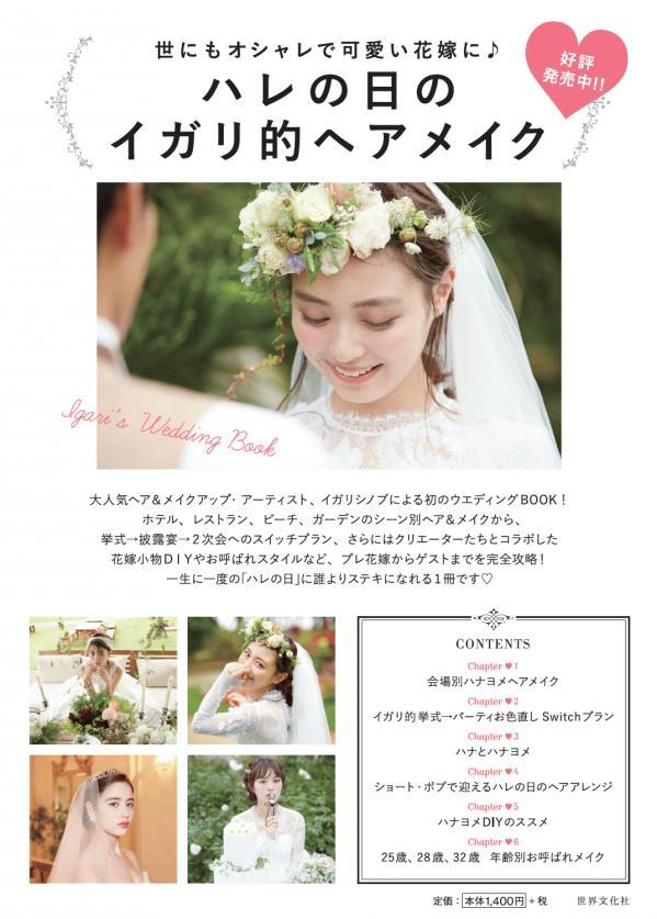 harenohi_no_igariteki_hairmake_160808.jpg
