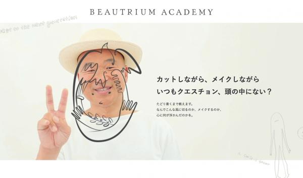 beautrium_academy_top.jpg