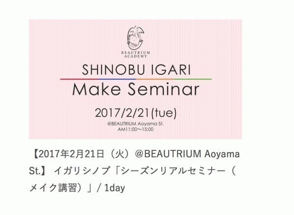 igari shinobu_beautrium_academy_makeup.jpg